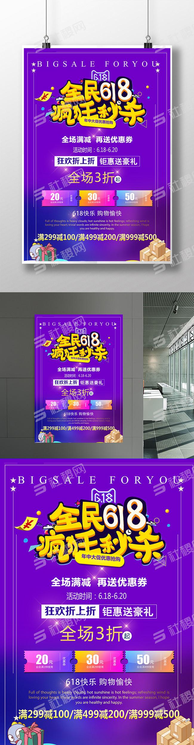淘宝618全球购物狂欢节海报
