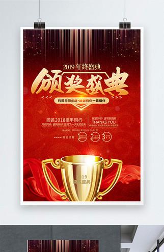 红色颁奖典礼年终颁奖盛典晚会海报