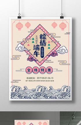 端午节粽情端午商场促销矢量海报