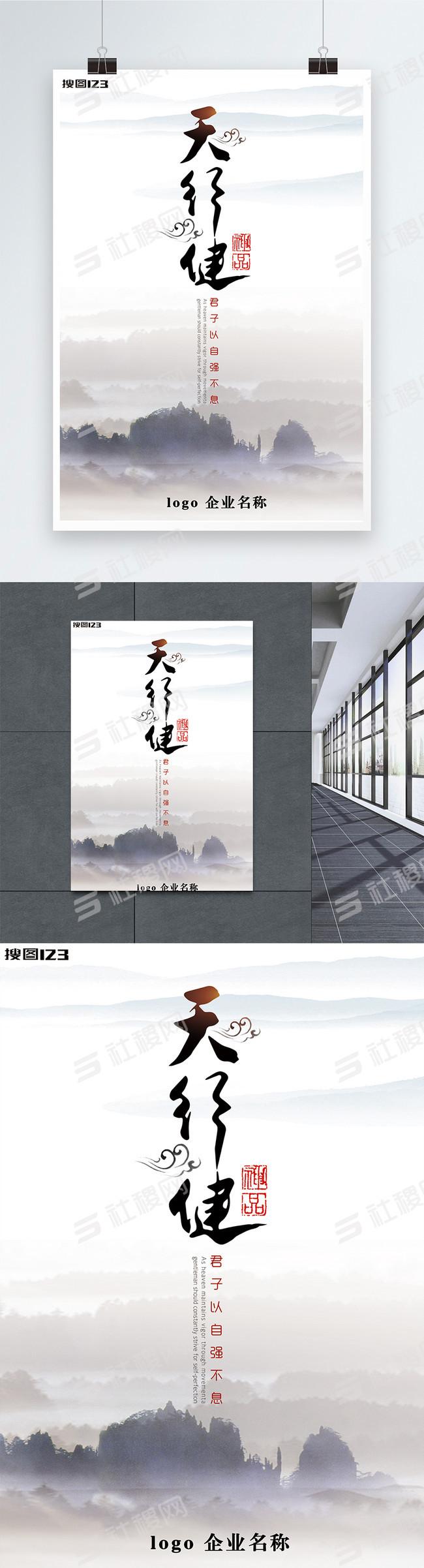 企业文化中国风海报