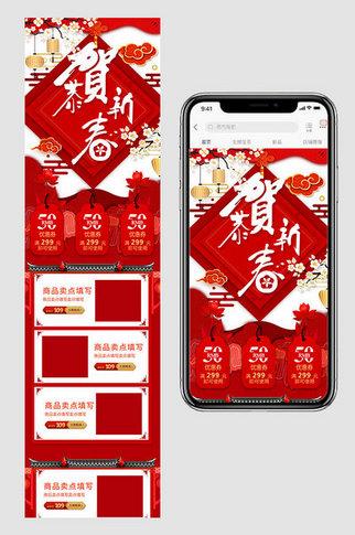 红色中国风2019新年新春年货节电商首页