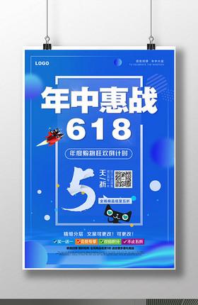 蓝色618活动海报