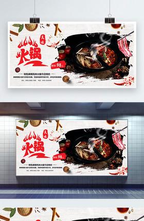 中国风麻辣火锅美食展板