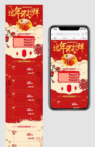 2019年货节手机端模板