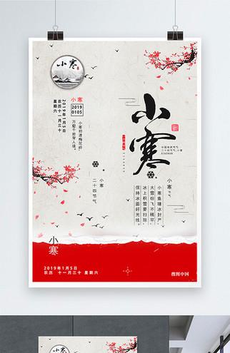 中国风二十四节气小寒节气海报