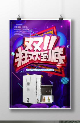 紫色双十一促销活动海报