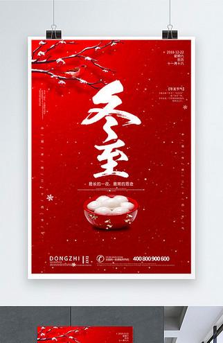 红色中国风冬至海报