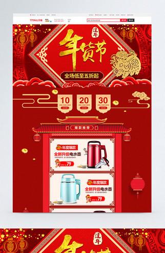 2019猪年喜庆年货节