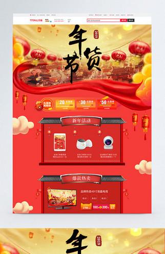 天猫淘宝年货节过年不打烊喜庆节日首页模板