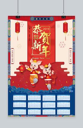 原创猪年日历海报