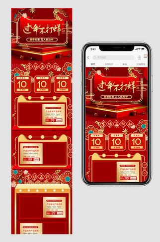 红色2019新年新春年货节电商首页