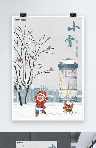 唯美清新中国节气小雪插画