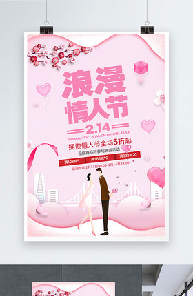 粉色浪漫情人节宣传海报