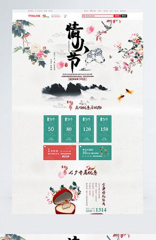 情人节珠宝饰品中国风促销活动pc首页