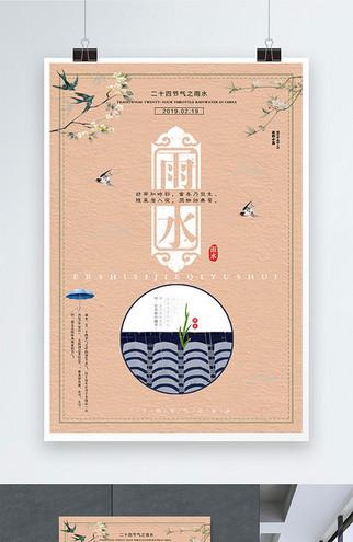 二十四节气雨水海报
