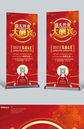 喜庆商场店庆周年庆盛大开业促销展架易拉宝