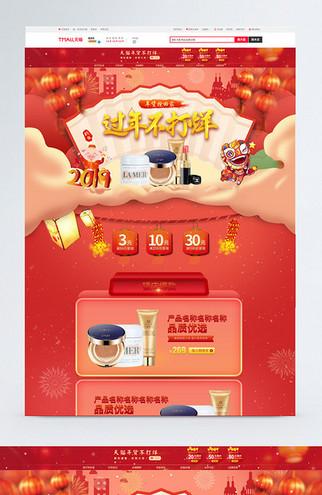 时尚喜庆卡通化妆品食品年货节首页
