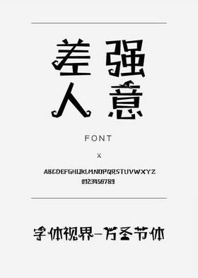 义启字体视界-万圣节体