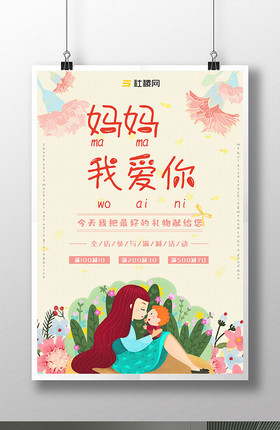 母亲节温馨优惠促销海报