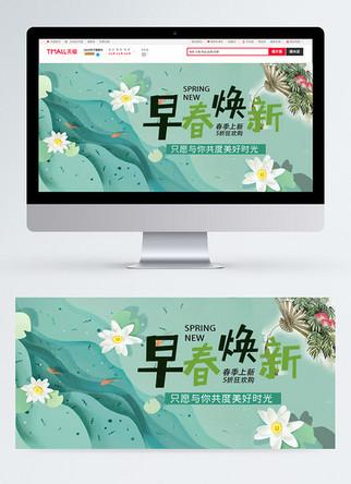 矢量花卉春季上新banner海报背景