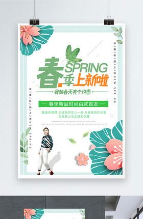 春季上新爆款清新海报
