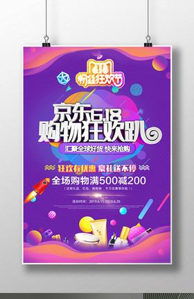 618京东狂欢海报