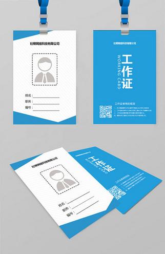 蓝色企业工作证