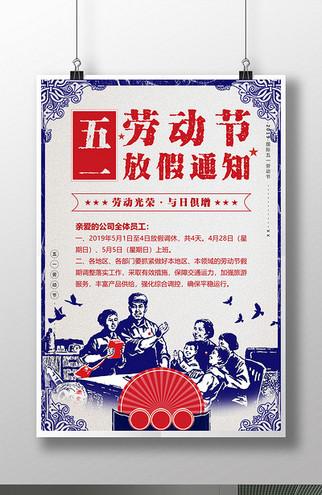 蓝色五一劳动节放假通知宣传海报设计
