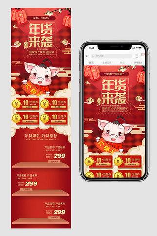 红色喜庆手绘风格2019年货节淘宝首页
