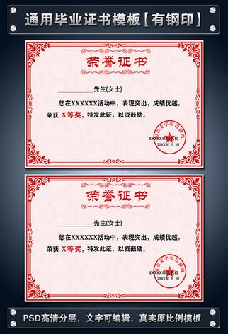 简洁典雅荣誉证书模板设计