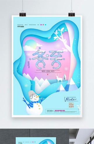 冬至二十四节气冬天剪纸冬季海报