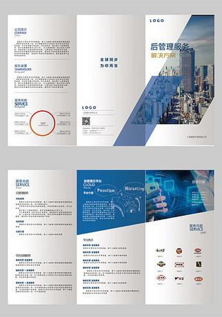 蓝色简约商务企业画册
