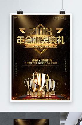 大气黑金2018年年会颁奖典礼海报设计