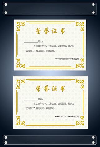 欧式大气豪华荣誉证书