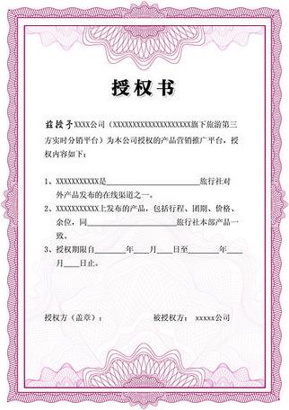 复古花纹红色边框文字授权证书