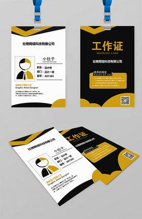 高档风格企业工作证