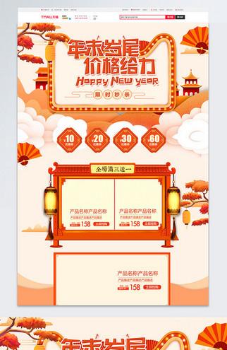 橘色手绘风2019猪年新年新春电商首页