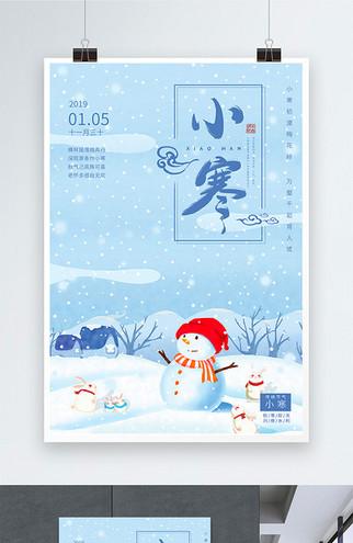 传统24节气小寒海报
