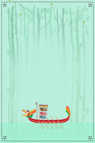 端午节卡通龙舟海报背景