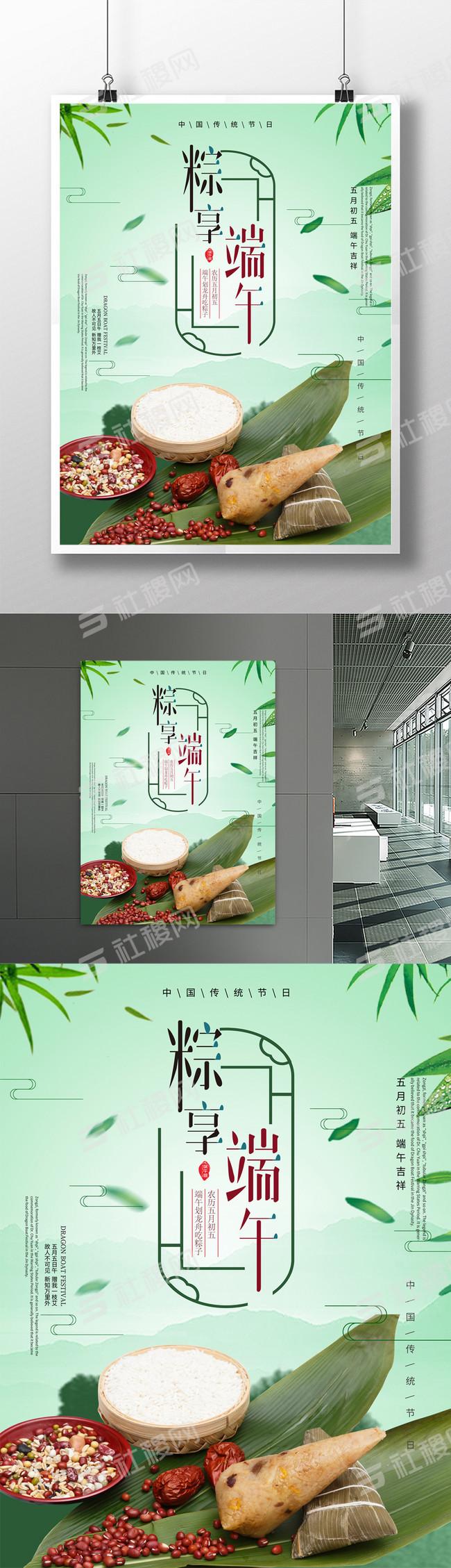 端午节粽享端午中国风实物海报