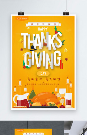 创意温馨感恩节促销海报