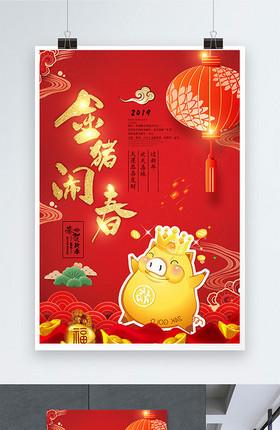 大气红色创意猪福年2019新年海报