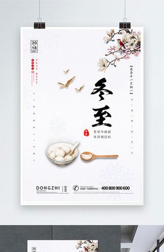 简约中国风冬至海报