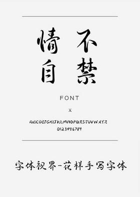 义启字体视界-花样手写字体