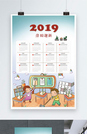 简洁插画风格2019年日历海报设计