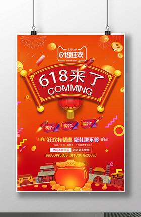 橙红618活动海报