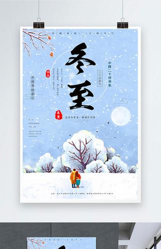 唯美手绘小清新冬至节气海报