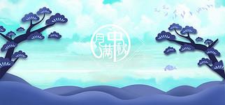 月满中秋彩色文艺banner