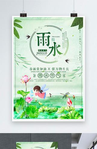 卡通雨水节气海报