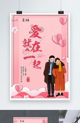 214浪漫情人节粉色海报